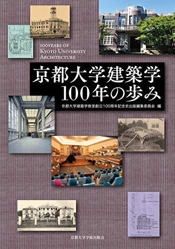 京都大学建築学100年の歩み