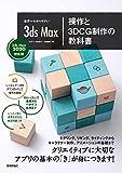 世界一わかりやすい 3ds Max 操作と3DCG制作の教科書 【3ds Max 2020対応版】 - IKIF+, 奥村 優子, 石田 龍樹