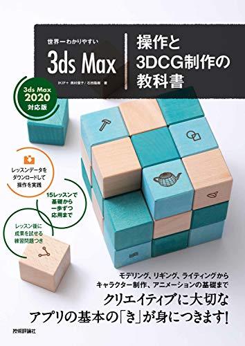 世界一わかりやすい 3ds Max 操作と3DCG制作の教科書 【3ds Max 2020対応版】