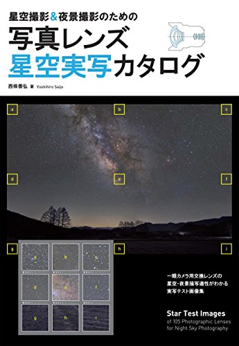 写真レンズ星空実写カタログ: 星空撮影&夜景撮影のための