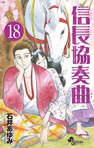 信長協奏曲 (18) (ゲッサン少年サンデーコミックス)