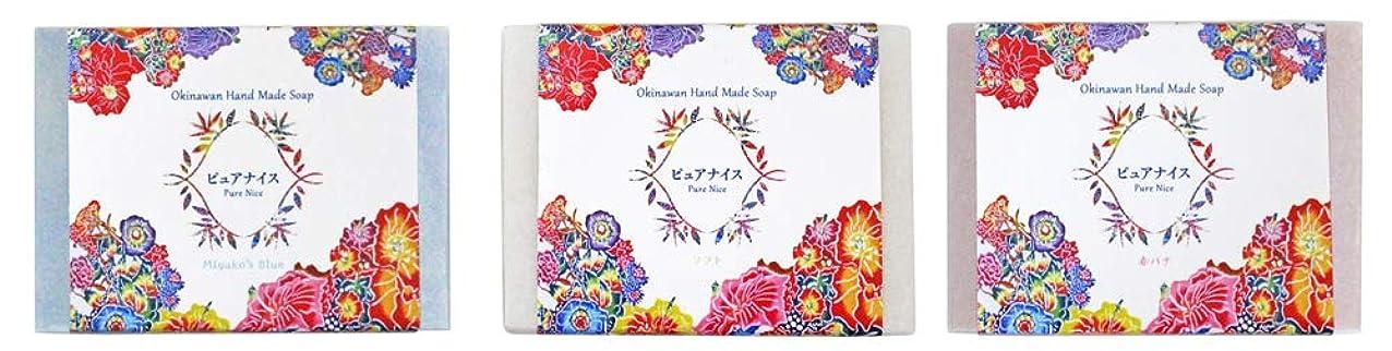 願う周辺フロントピュアナイス おきなわ素材石けんシリーズ 3個セット(Miyako's Blue、ソフト、赤バナ/紅型)