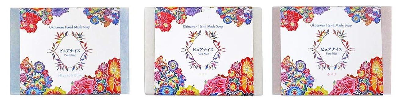 スマート好きである箱ピュアナイス おきなわ素材石けんシリーズ 3個セット(Miyako's Blue、ソフト、赤バナ/紅型)