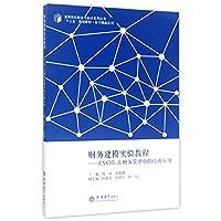 财务建模实验教程——EXCEL在财务管理中的经典应用