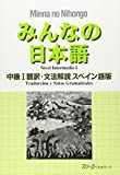 Minna no Nihongo: Chukyu 1 Translation & Grammatical Notes 1