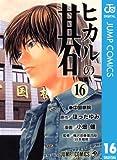 ヒカルの碁 16 (ジャンプコミックスDIGITAL)