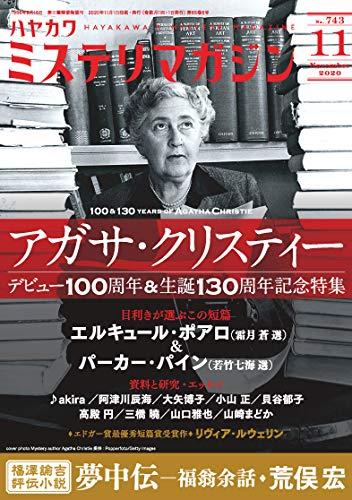 ミステリマガジン 2020年 11 月号 [雑誌] -