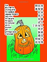Fun Halloween Coloring Book for Chinese Language Speakers Easy Level for Children for Adults for Everyone Use to Decorate ...