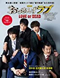 劇場版おっさんずラブ~LOVE or DEAD~ オフィシャルBOOK