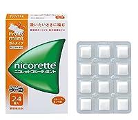 【指定第2類医薬品】ニコレットフルーティミント 24個 ※セルフメディケーション税制対象商品