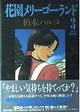 花園メリーゴーランド 3 (ビッグコミックス)