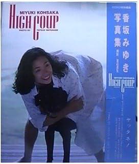 香坂みゆき写真集High coup