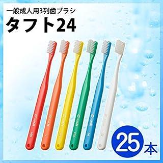 タフト24 【歯ブラシ/タフト】25本セットオーラルケア タフト24 一般成人用 3列歯ブラシ MH(ミディアムハード) ホワイト