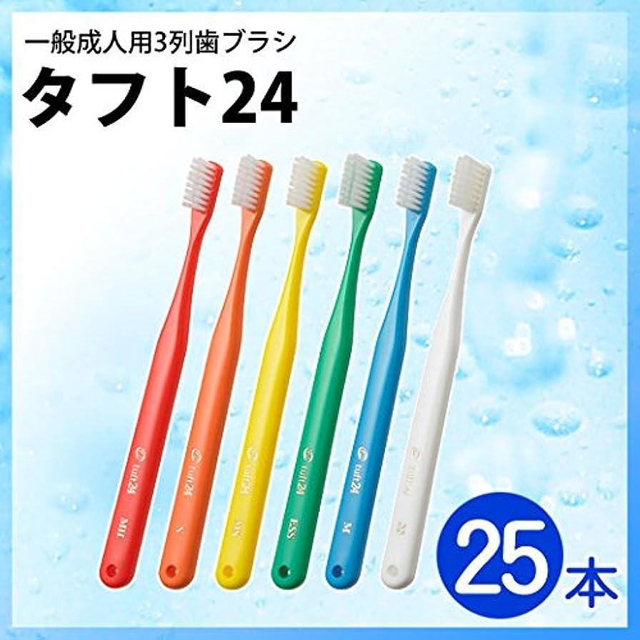 出来事遠近法とは異なりタフト24 【歯ブラシ/タフト】25本セットオーラルケア タフト24 一般成人用 3列歯ブラシ S(ソフト) グリーン