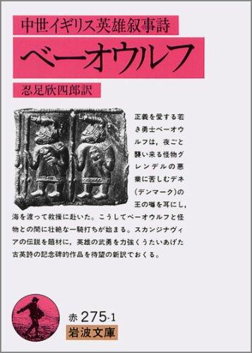 ベーオウルフ―中世イギリス英雄叙事詩 (岩波文庫)