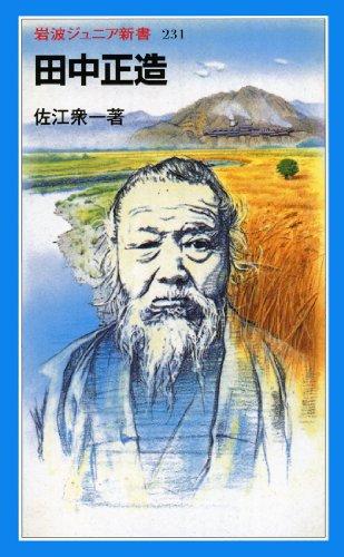 田中正造 (岩波ジュニア新書 231)の詳細を見る