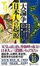 大論争 日本人の起源