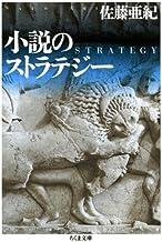 小説のストラテジー (ちくま文庫)