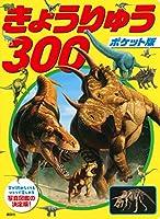 ポケット版 きょうりゅう 300 (講談社のえほん)