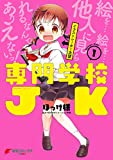 専門学校JK(1) (電撃コミックスNEXT)(ほっけ様)