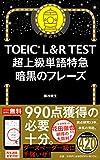 TOEIC L&R TEST 超上級単語特急 暗黒のフレーズ (TOEIC TEST 特急シリーズ)