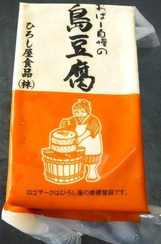 おばー自慢の島豆腐 250g×12袋 ひろし屋食品 沖縄の味 硬めで大豆本来の味がいきたお豆腐 沖縄土産にも