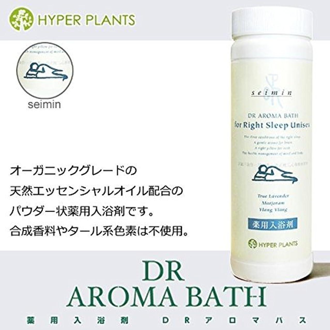 北東真鍮遠え医薬部外品 薬用入浴剤 ハイパープランツ(HYPER PLANTS) DRアロマバス 正眠 500g HYB023