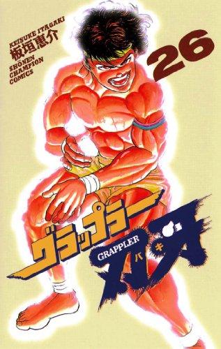 グラップラー刃牙 26 (少年チャンピオン・コミックス) - 板垣恵介