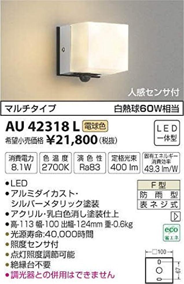 最初鳴り響く昇るAU42318L 電球色LED人感センサ付アウトドアポーチ灯