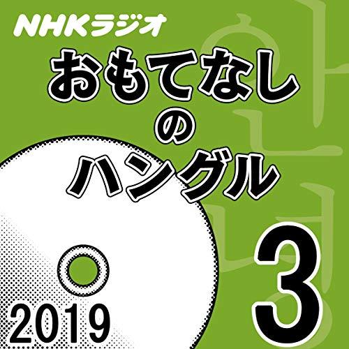 『NHK おもてなしのハングル 2019年3月号』のカバーアート