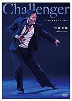 Challenger ~さらなる高みへ~2014 [DVD]