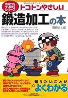 トコトンやさしい鍛造加工の本 (今日からモノ知りシリーズ)