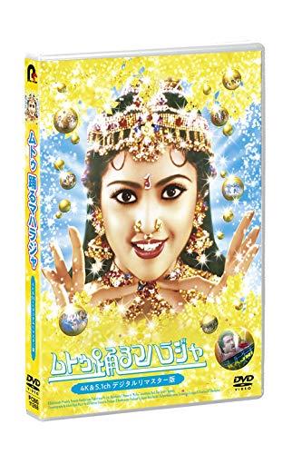 ムトゥ踊るマハラジャ≪4K&5.1chデジタルリマスター版≫[DVD]