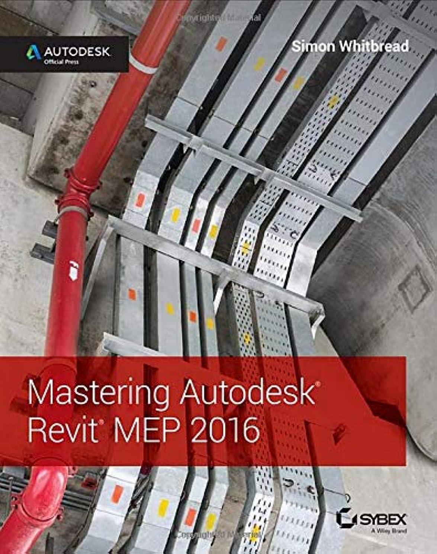 集団泳ぐMastering Autodesk Revit MEP 2016: Autodesk Official Press
