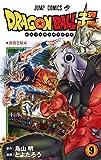 ドラゴンボール超 9 (ジャンプコミックス)