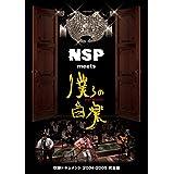 NSP Meets 僕らの音楽 -収録ドキュメント 2004-2005 完全盤-