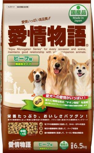 愛情物語 ドッグフード ビーフ味 6.5kg