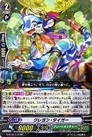 カードファイト!! ヴァンガード クレヨン・タイガー(RR) / 風華天翔(G-BT02)シングルカード