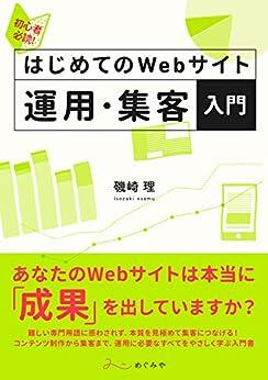 [磯崎 理]のはじめてのWebサイト運用・集客入門