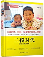 Two children age(Chinese Edition)