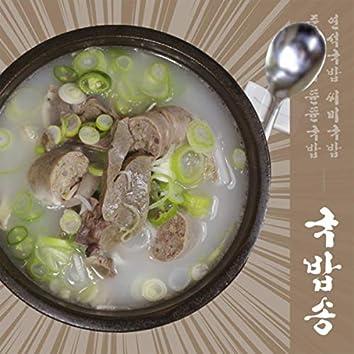 Rice Soup Song (feat. jjaltoon)
