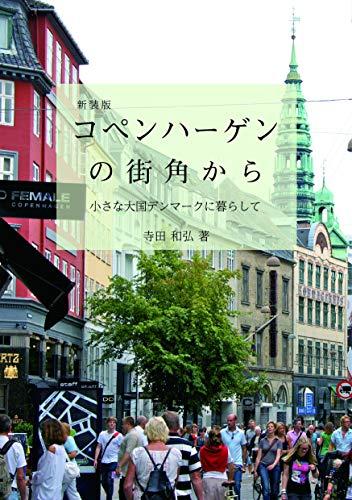 コペンハーゲンの街角から―小さな大国デンマークに暮らして - 和弘, 寺田