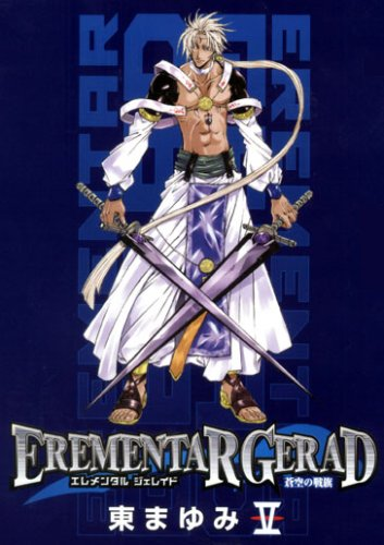 EREMENTAR GERAD -蒼空の戦旗- 5 (マッグガーデンコミック avarusシリーズ)