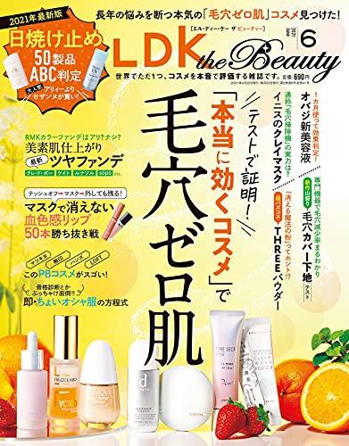 LDK the Beauty (エル・ディー・ケー ザ ビューティー)2021年6月号 [雑誌]