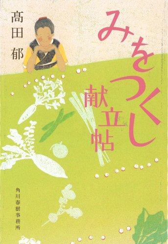 みをつくし献立帖 (ハルキ文庫 た 19-9 時代小説文庫)