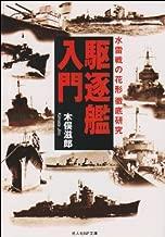 駆逐艦入門―水雷戦の花形徹底研究 (光人社NF文庫)
