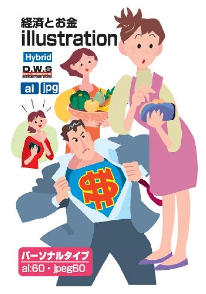 認証作者救い経済とお金イラスト (パーソナルタイプ)