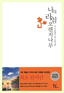 韓国語の本, スペイン小説/나의 라임 오렌지나무 Meu Pe de Laranja Lima (1968) - J.M. 바스콘셀로스/初完訳版/韓国より配送