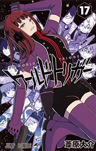 ワールドトリガー 17 (ジャンプコミックス)