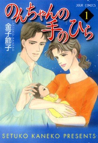 のんちゃんの手のひら : 1 (ジュールコミックス)の詳細を見る
